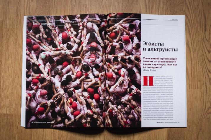 Una de les pinyes del Concurs de 2012 apareix publicada a la revista russa 'Harvard Business Review'